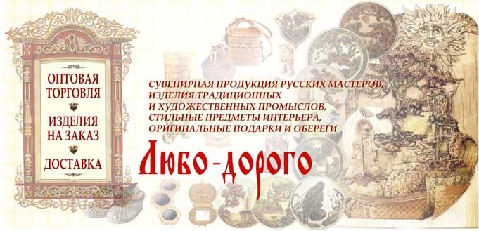 Магазин подарки русские