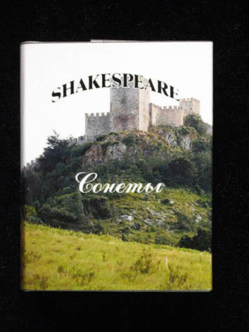 Книга сувенирная карманная У.Шекспир