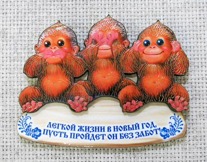 Магнит Три обезьянки