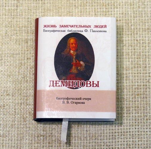 Книжная миниатюра карманная, ЖЗЛ - Демидовы
