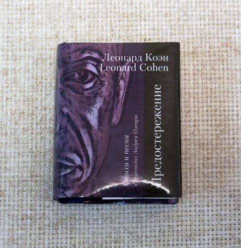 Книжная миниатюра карманная, Коэн - Предостережение