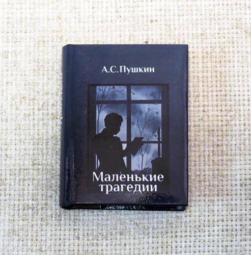 Книжная миниатюра карманная, Пушкин - Маленькие трагедии
