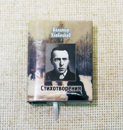 Книжная миниатюра карманная, Хлебников - Стихотворения