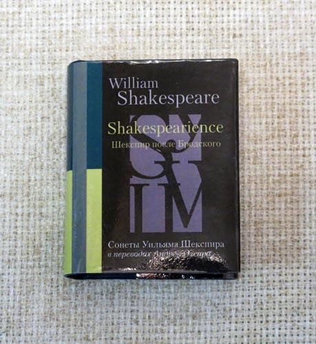Книжная миниатюра карманная, Шекспир - Сонеты