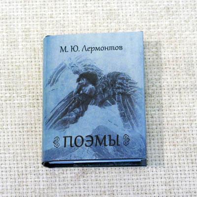 Книжная миниатюра Лермонтов М.Ю. Поэмы