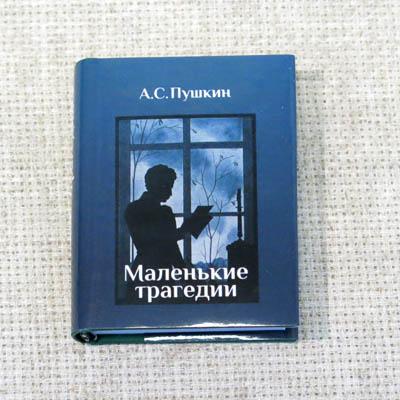 Книжная миниатюра Пушкин А.С. Маленькие трагедии