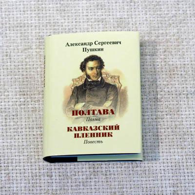 Книжая миниатюра Пушкин А.С. Полтава