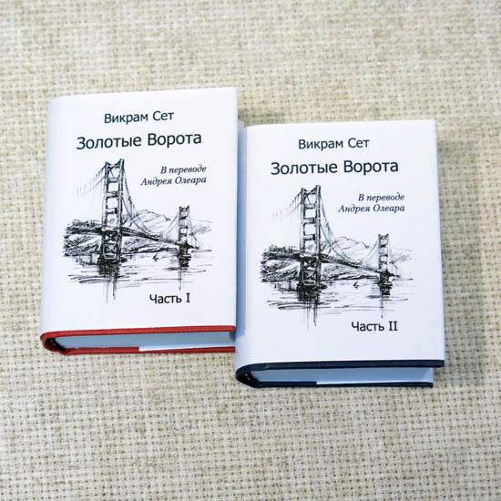 Книжная миниатюра Викрам Сет