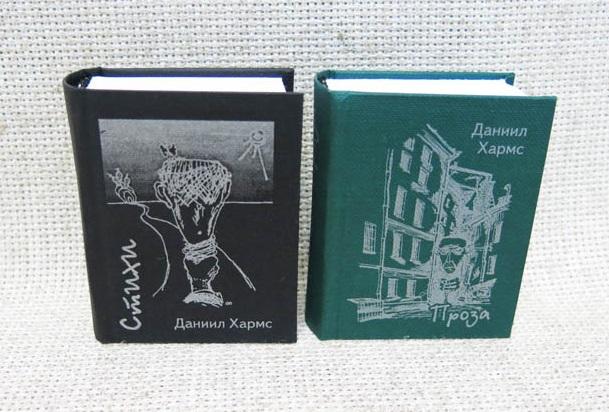 Книжная миниатюра - Даниил Хармс, проза и поэзия, сборник