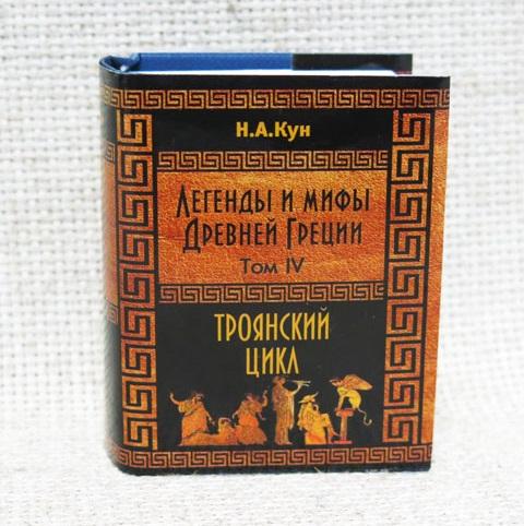 Книжная миниатюра карманная, Н.А. Кун - Легенды и мифы Древней Греции, Том IV