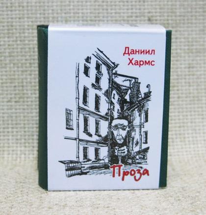 Книжная миниатюра, Даниил Хармс - проза и поэзия, сборник