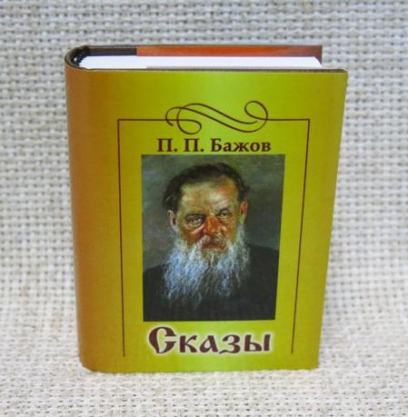 Книжная миниатюра карманная, П.П. Бажов - Сказы