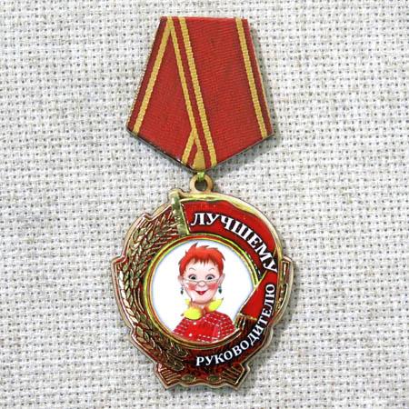 Магнит-медаль Лучшему руководителю, М 577