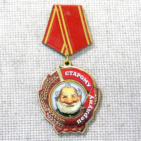 Магнит-медаль Старому пердуну