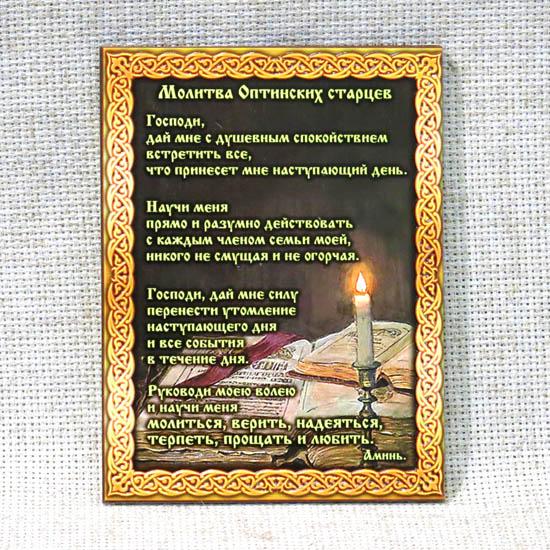 Магнит - Молитва Оптинских старцев - В-617