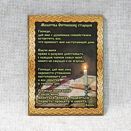 Магнит - Молитва Оптинских старцев - В-509