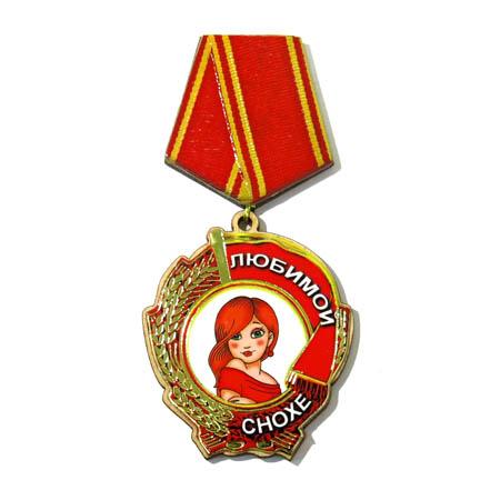 Магнит-медаль Любимой снохе, М 598