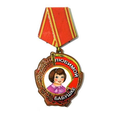 Магнит-медаль Любимой бабушке, М 597