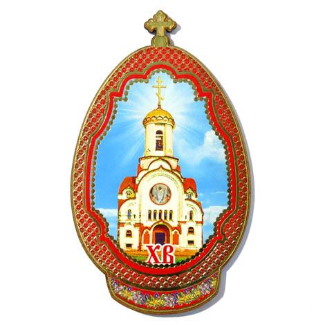 Магнит - Христос Воскресе, пасхальное яйцо