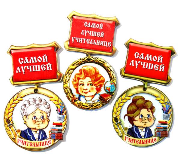 Магнит-медаль Лучшей учительнице