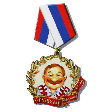 Магнит-медаль Лучшему дедушке