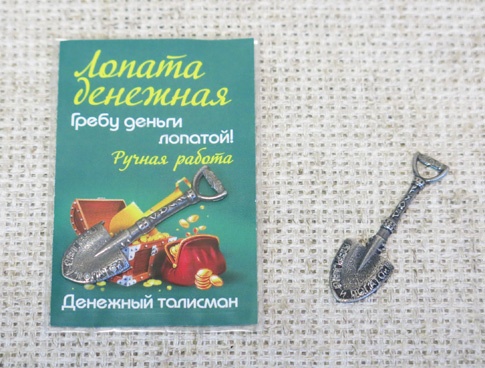 Талисман Денежная лопата