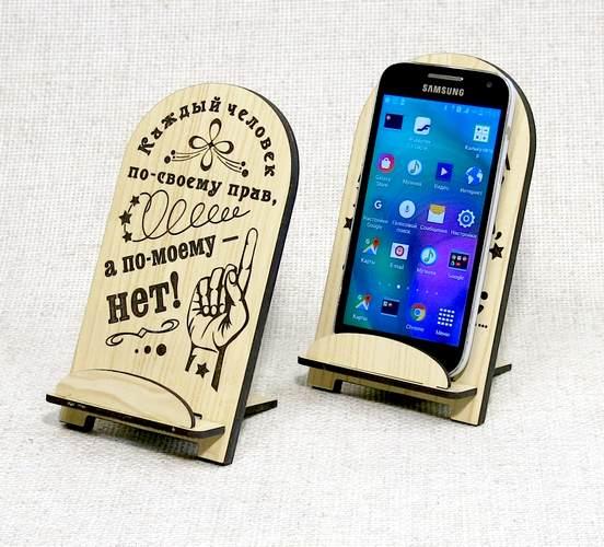 Подставка для телефона Каждый человек по-своему прав, АА