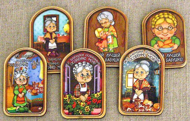 Магнит Самой лучшей бабушке, 749-765