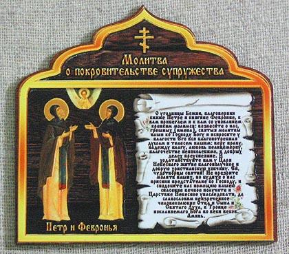 Молитва фигурная большая - О покровительстве супружества, 213