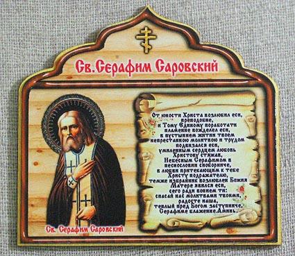 Молитва фигурная большая - Св. Серафиму Саровскому, 222