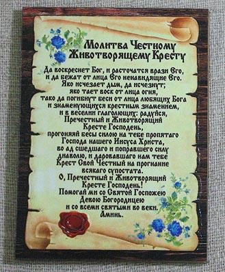 Молитва - средний свиток - Честному Животворящему Кресту, 506