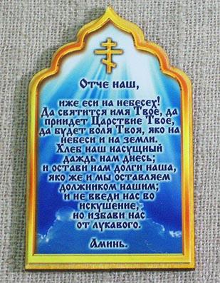 Магнит Молитва Отче наш, 101