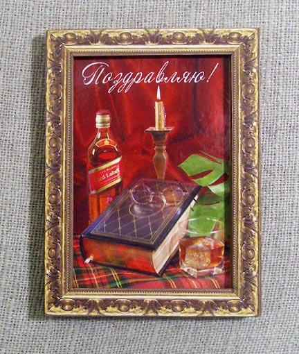 Магнит-открытка с рамкой, Мужская серия, 301