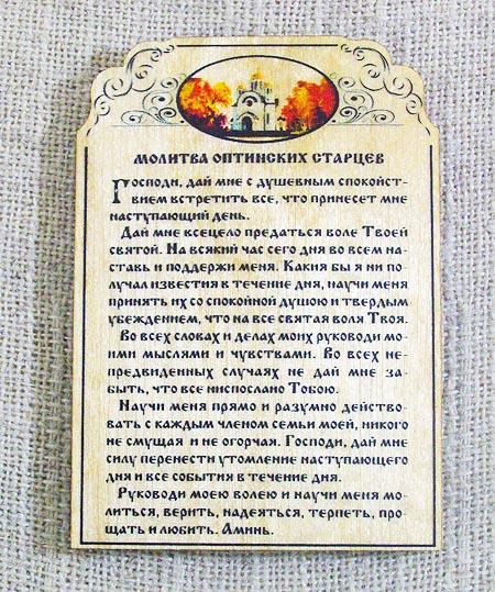 Молитва оптинских старцев, 10120/013