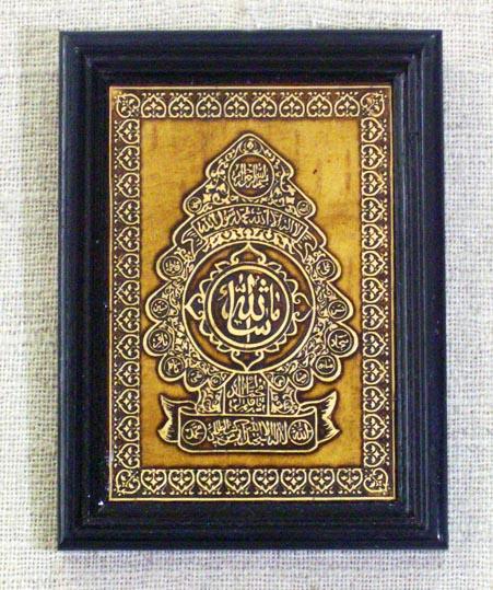Подвеска Древо Ислама