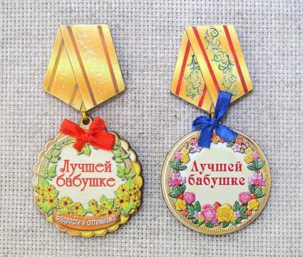 Магнит-медаль