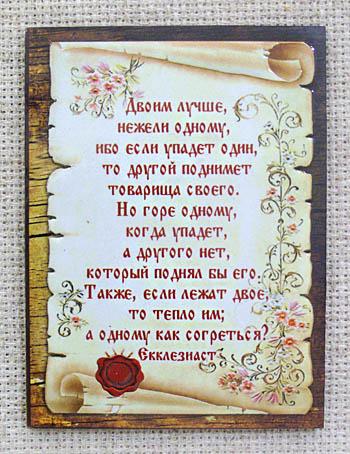 Молитва (