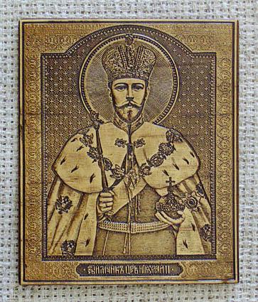 Икона Великомученик царь Николай II