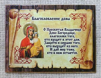 Молитва - средний свиток - Благословение дома, 523